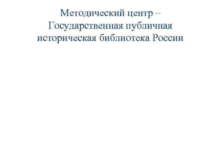 Методический центр – Государственная публичная историческая библиотека России