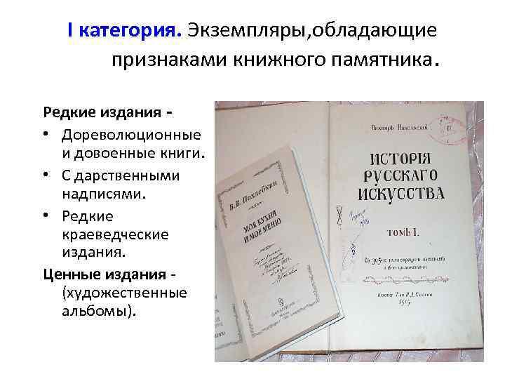 I категория. Экземпляры, обладающие признаками книжного памятника. Редкие издания • Дореволюционные и довоенные книги.
