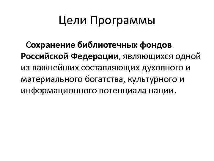 Цели Программы Сохранение библиотечных фондов Российской Федерации, являющихся одной из важнейших составляющих духовного и