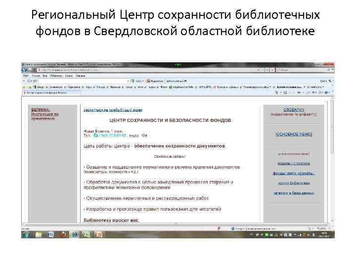 Региональный Центр сохранности библиотечных фондов в Свердловской областной библиотеке