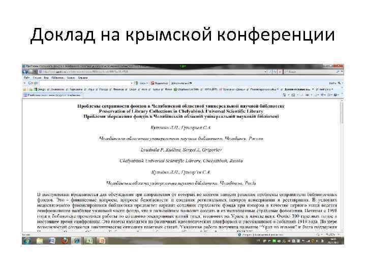 Доклад на крымской конференции