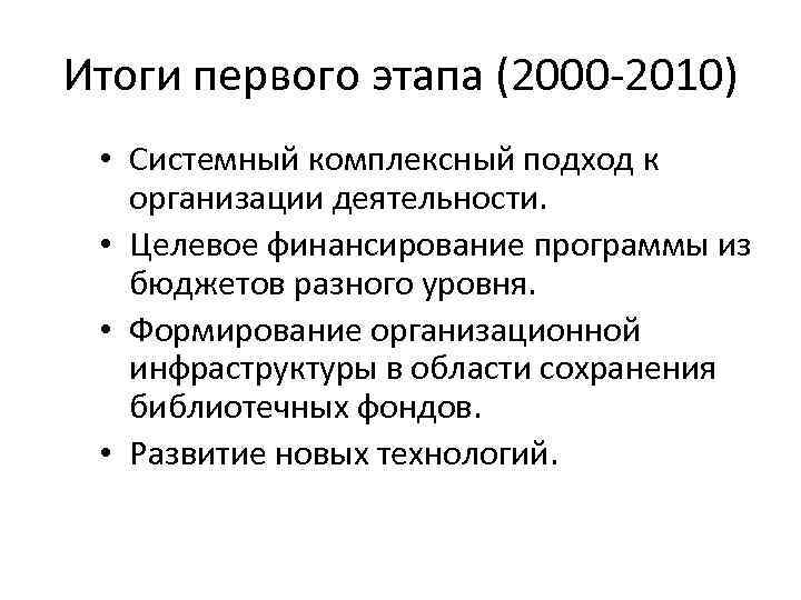 Итоги первого этапа (2000 -2010) • Системный комплексный подход к организации деятельности. • Целевое