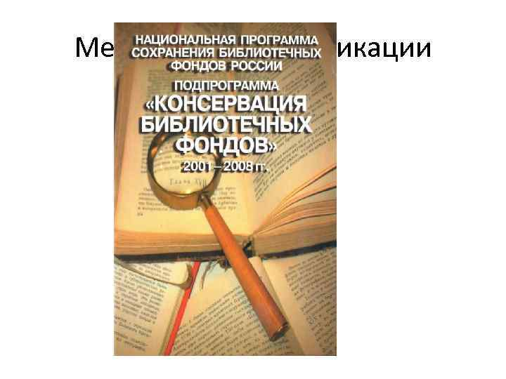 Методические публикации