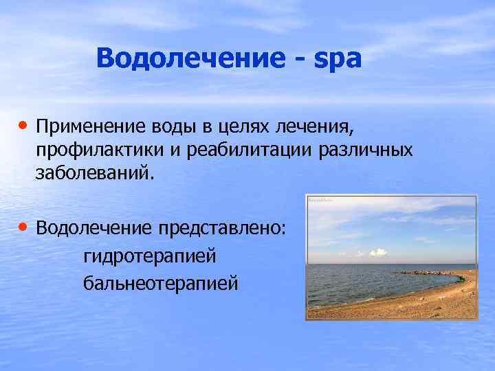 Водолечение - spa • Применение воды в целях лечения, профилактики и реабилитации различных