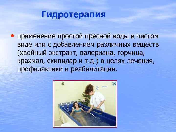 Гидротерапия • применение простой пресной воды в чистом виде или с добавлением различных веществ