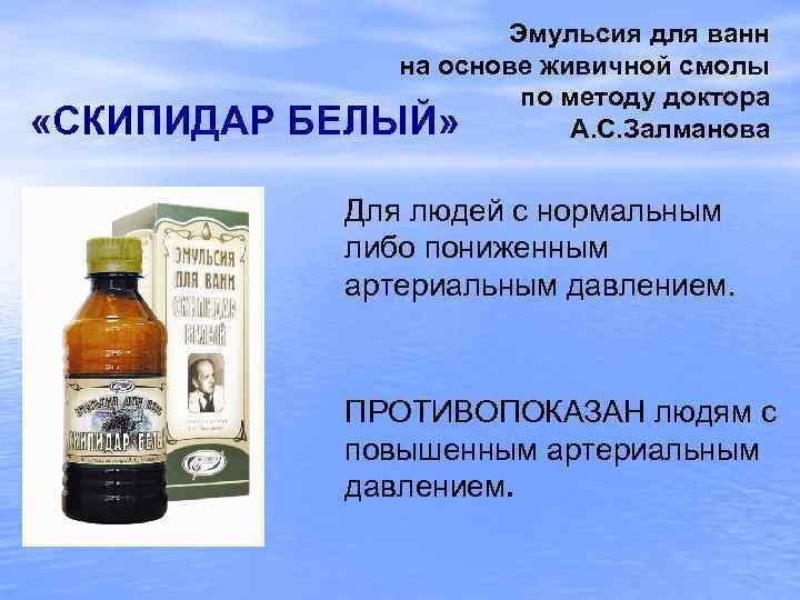 «СКИПИДАР Эмульсия для ванн на основе живичной смолы по методу доктора БЕЛЫЙ» А.