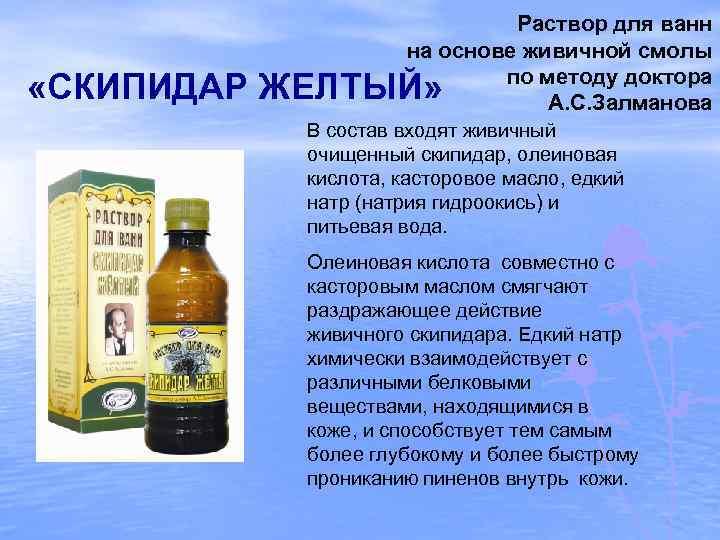 Раствор для ванн на основе живичной смолы по методу доктора А. С. Залманова «СКИПИДАР