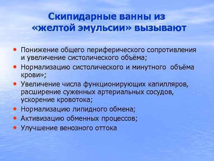 Скипидарные ванны из «желтой эмульсии» вызывают • Понижение общего периферического сопротивления • •