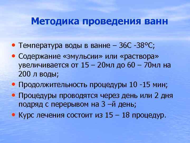 Методика проведения ванн • Температура воды в ванне – 36 С -38°С; •