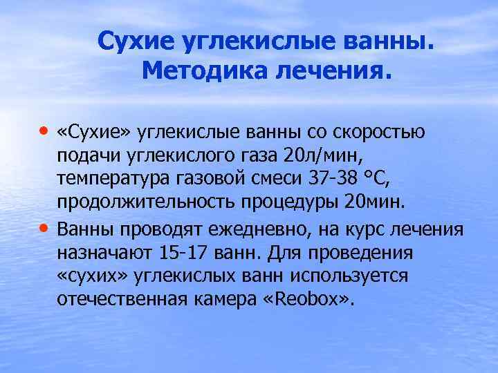 Сухие углекислые ванны. Методика лечения. • «Сухие» углекислые ванны со скоростью • подачи