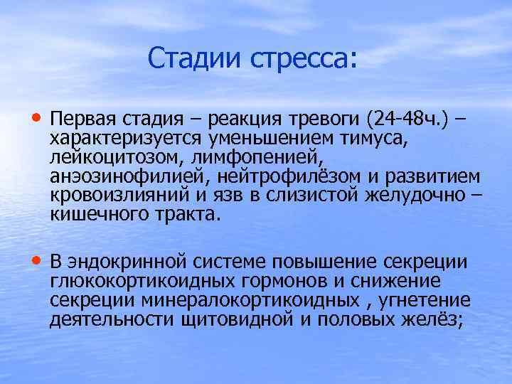 Стадии стресса: • Первая стадия – реакция тревоги (24 -48 ч. ) –