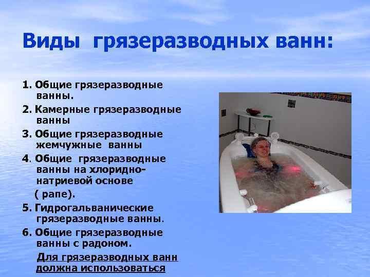 Виды грязеразводных ванн: 1. Общие грязеразводные ванны. 2. Камерные грязеразводные ванны 3. Общие грязеразводные