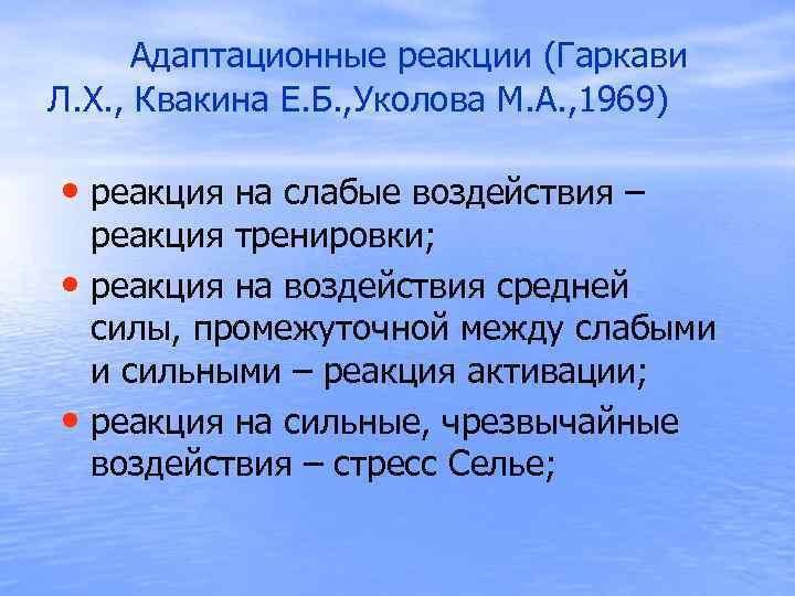 Адаптационные реакции (Гаркави Л. Х. , Квакина Е. Б. , Уколова М. А.
