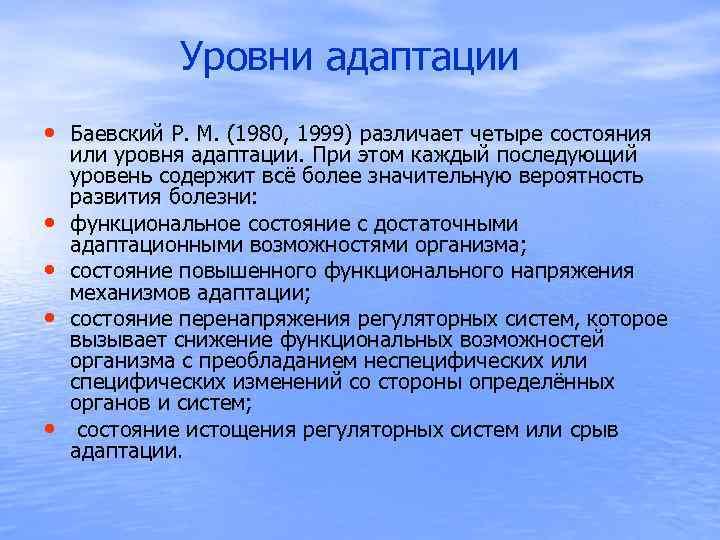 Уровни адаптации • Баевский Р. М. (1980, 1999) различает четыре состояния • •
