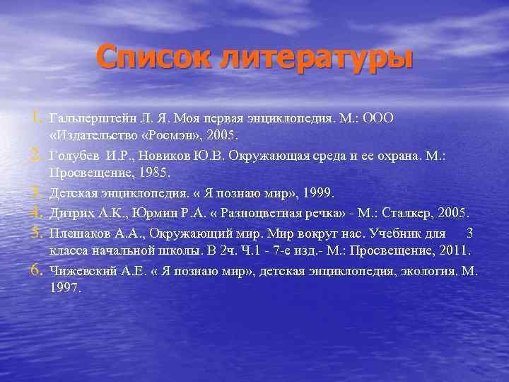 Список литературы 1. Гальперштейн Л. Я. Моя первая энциклопедия. М. : ООО 2. 3.