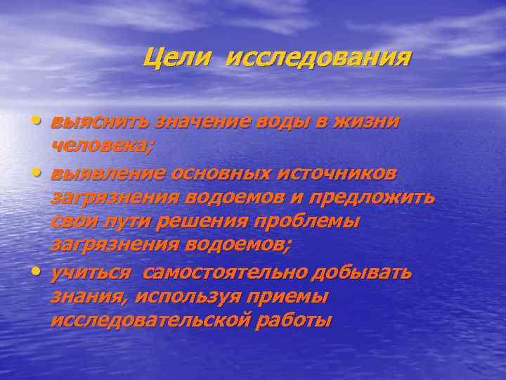 Цели исследования • выяснить значение воды в жизни человека; • выявление основных источников загрязнения