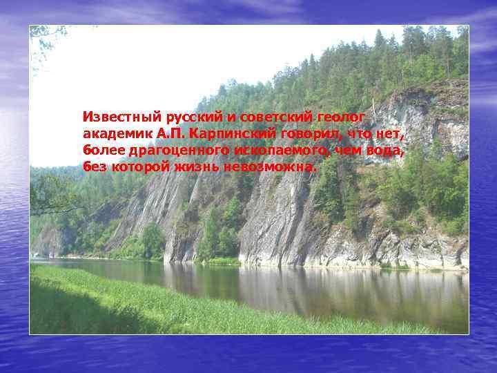 Известный русский и советский геолог академик А. П. Карпинский говорил, что нет, более драгоценного