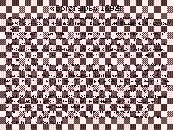 «Богатырь» 1898 г. Первоначально картина называлась «Илья Муромец» , написана М. А. Врубелем