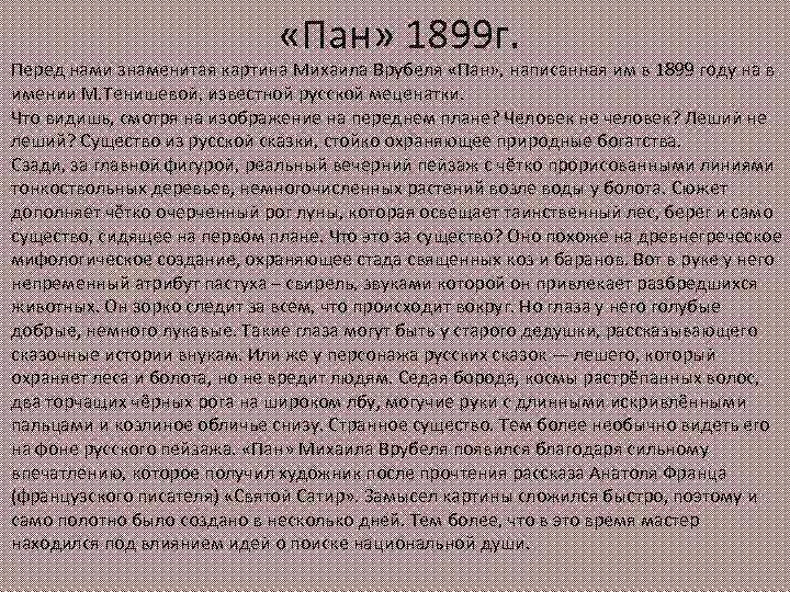 «Пан» 1899 г. Перед нами знаменитая картина Михаила Врубеля «Пан» , написанная им