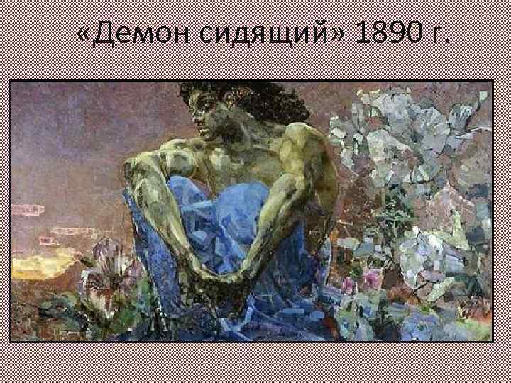 «Демон сидящий» 1890 г.