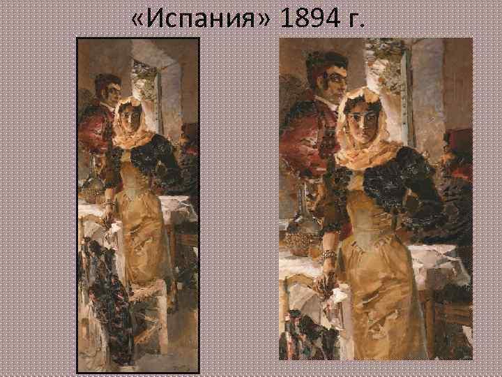 «Испания» 1894 г.