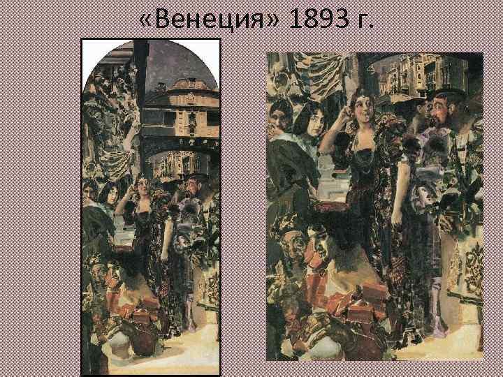 «Венеция» 1893 г.