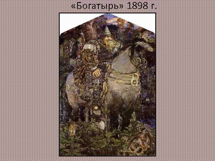 «Богатырь» 1898 г.