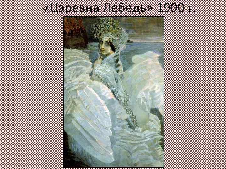 «Царевна Лебедь» 1900 г.