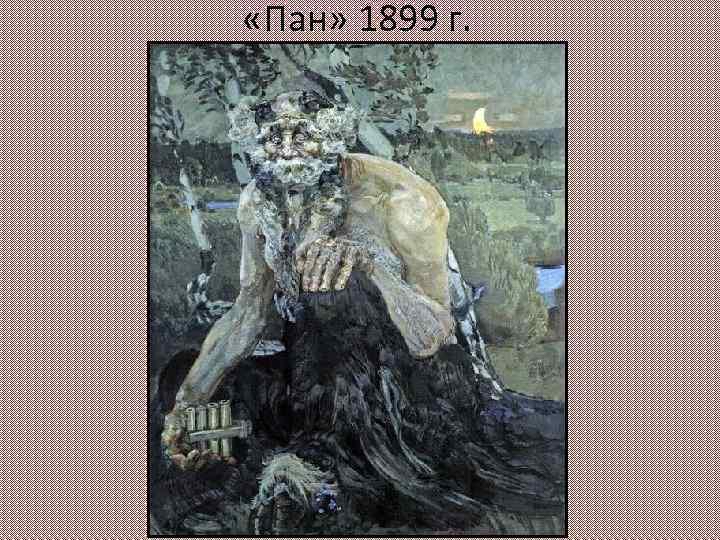 «Пан» 1899 г.