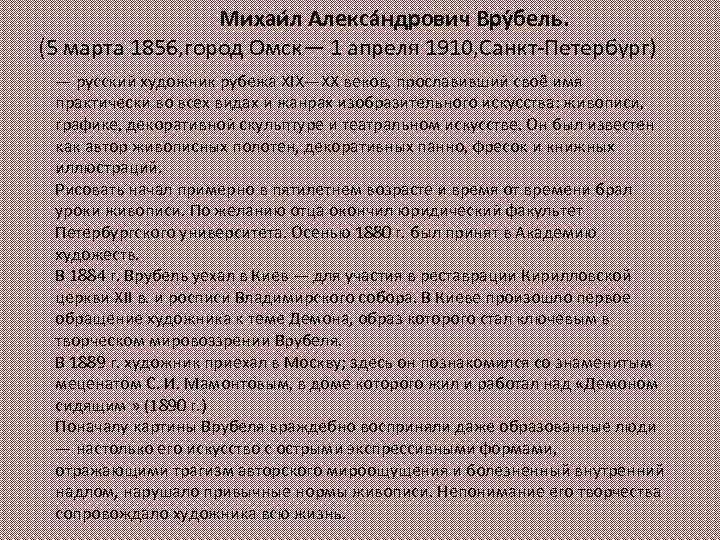Михаи л Алекса ндрович Вру бель. (5 марта 1856, город Омск— 1 апреля 1910,