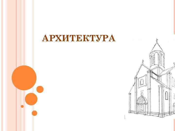 презентация про архитектуру с картинками паруса это аллегория