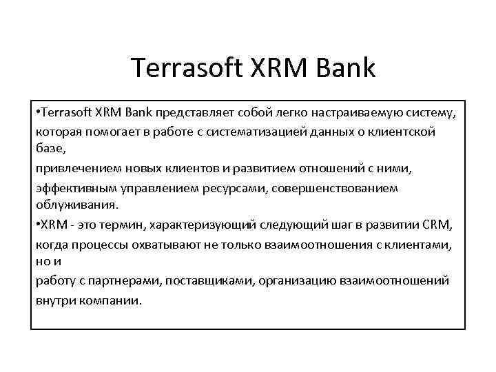 Terrasoft XRM Bank • Terrasoft XRM Bank представляет собой легко настраиваемую систему, которая помогает