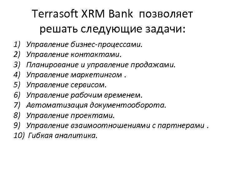 Terrasoft XRM Bank позволяет решать следующие задачи: 1) Управление бизнес-процессами. 2) Управление контактами. 3)