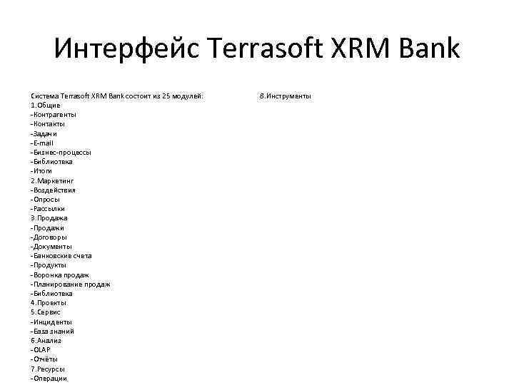 Интерфейс Terrasoft XRM Bank Система Terrasoft XRM Bank состоит из 25 модулей: 1. Общие