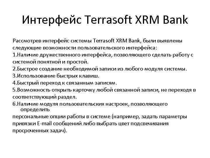 Интерфейс Terrasoft XRM Bank Рассмотрев интерфейс системы Terrasoft XRM Bank, были выявлены следующие возможности