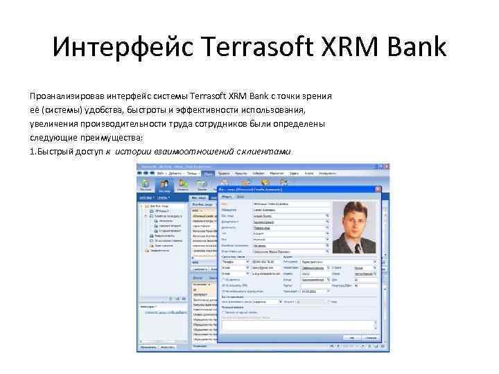 Интерфейс Terrasoft XRM Bank Проанализировав интерфейс системы Terrasoft XRM Bank с точки зрения её