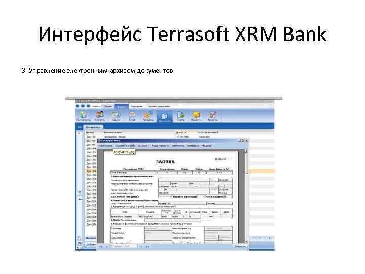 Интерфейс Terrasoft XRM Bank 3. Управление электронным архивом документов
