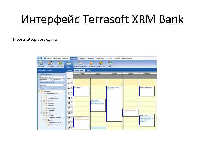 Интерфейс Terrasoft XRM Bank 4. Органайзер сотрудника