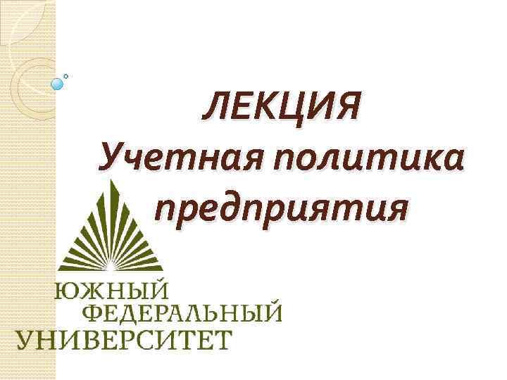 ЛЕКЦИЯ Учетная политика предприятия