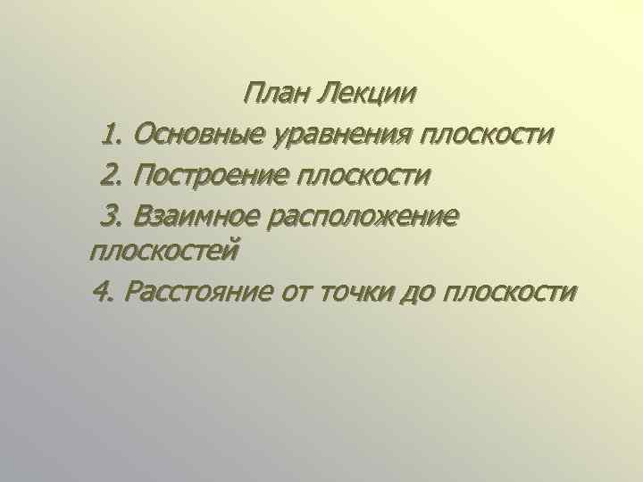 План Лекции 1. Основные уравнения плоскости 2. Построение плоскости 3. Взаимное расположение плоскостей 4.