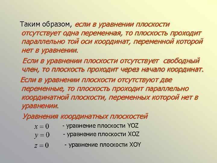 Таким образом, если в уравнении плоскости отсутствует одна переменная, то плоскость проходит параллельно той