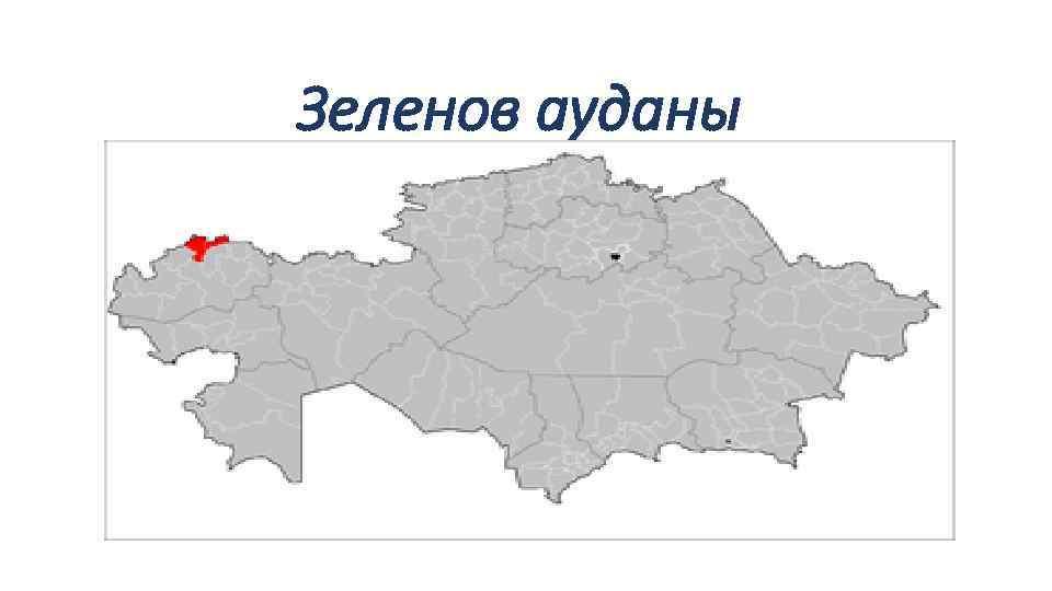 Зеленов ауданы