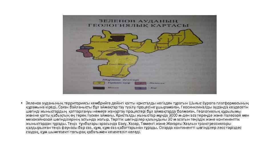 • Зеленов ауданының территориясы кембрийге дейінгі қатты кристалды негізден тұратын Шығыс Еуропа платформасының