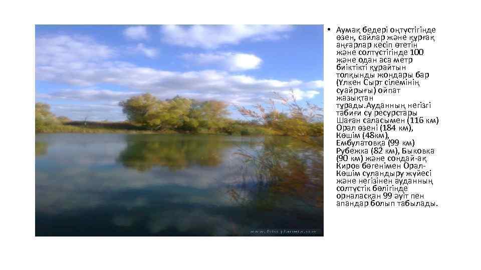 • Аумақ бедері оңтүстігінде өзен, сайлар және құрғақ аңғарлар кесіп өтетін және солтүстігінде