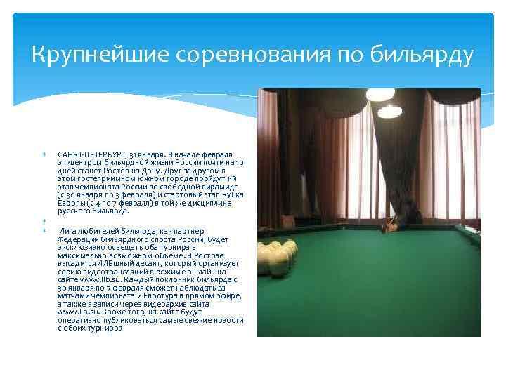 Крупнейшие соревнования по бильярду CАНКТ-ПЕТЕРБУРГ, 31 января. В начале февраля эпицентром бильярдной жизни России