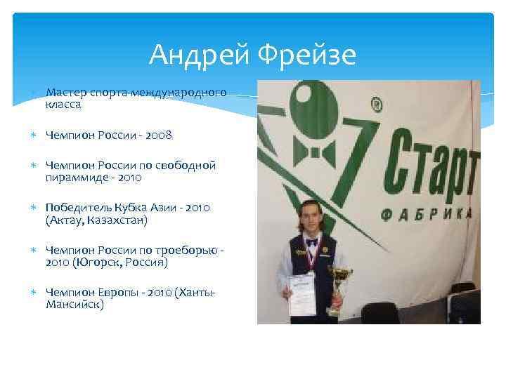 Андрей Фрейзе Мастер спорта международного класса Чемпион России - 2008 Чемпион России по свободной