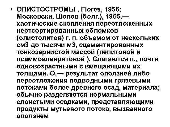 • ОЛИСТОСТРОМЫ , Flores, 1956; Московски, Шопов (болг. ), 1965, — хаотические скопления
