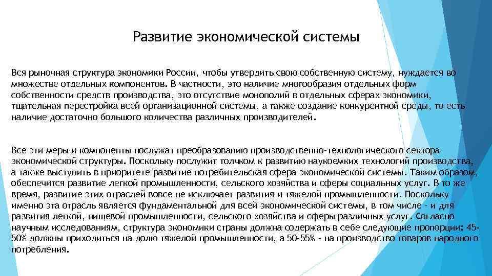 Развитие экономической системы Вся рыночная структура экономики России, чтобы утвердить свою собственную систему, нуждается