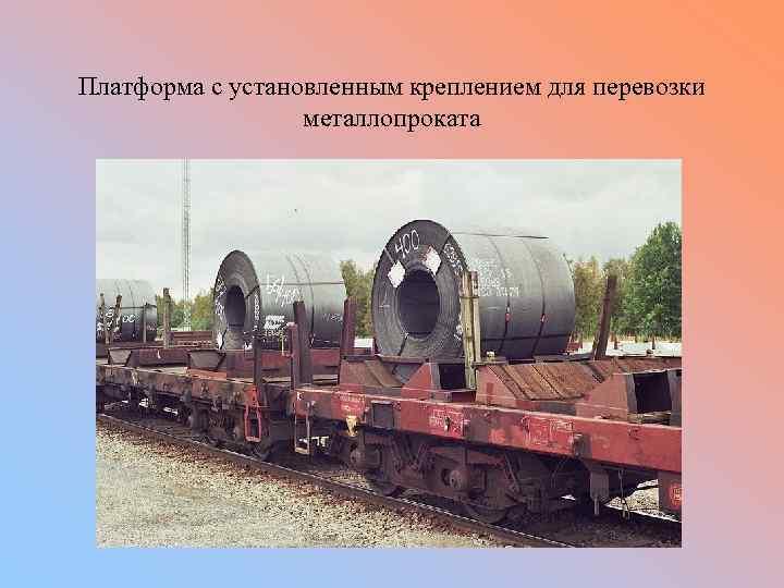 Платформа с установленным креплением для перевозки металлопроката