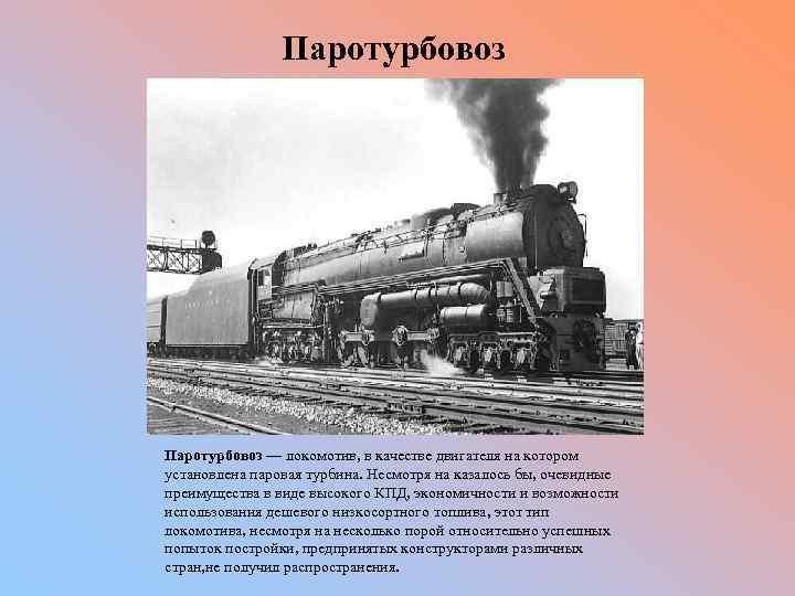 Паротурбовоз Паротурбовоз — локомотив, в качестве двигателя на котором установлена паровая турбина. Несмотря на
